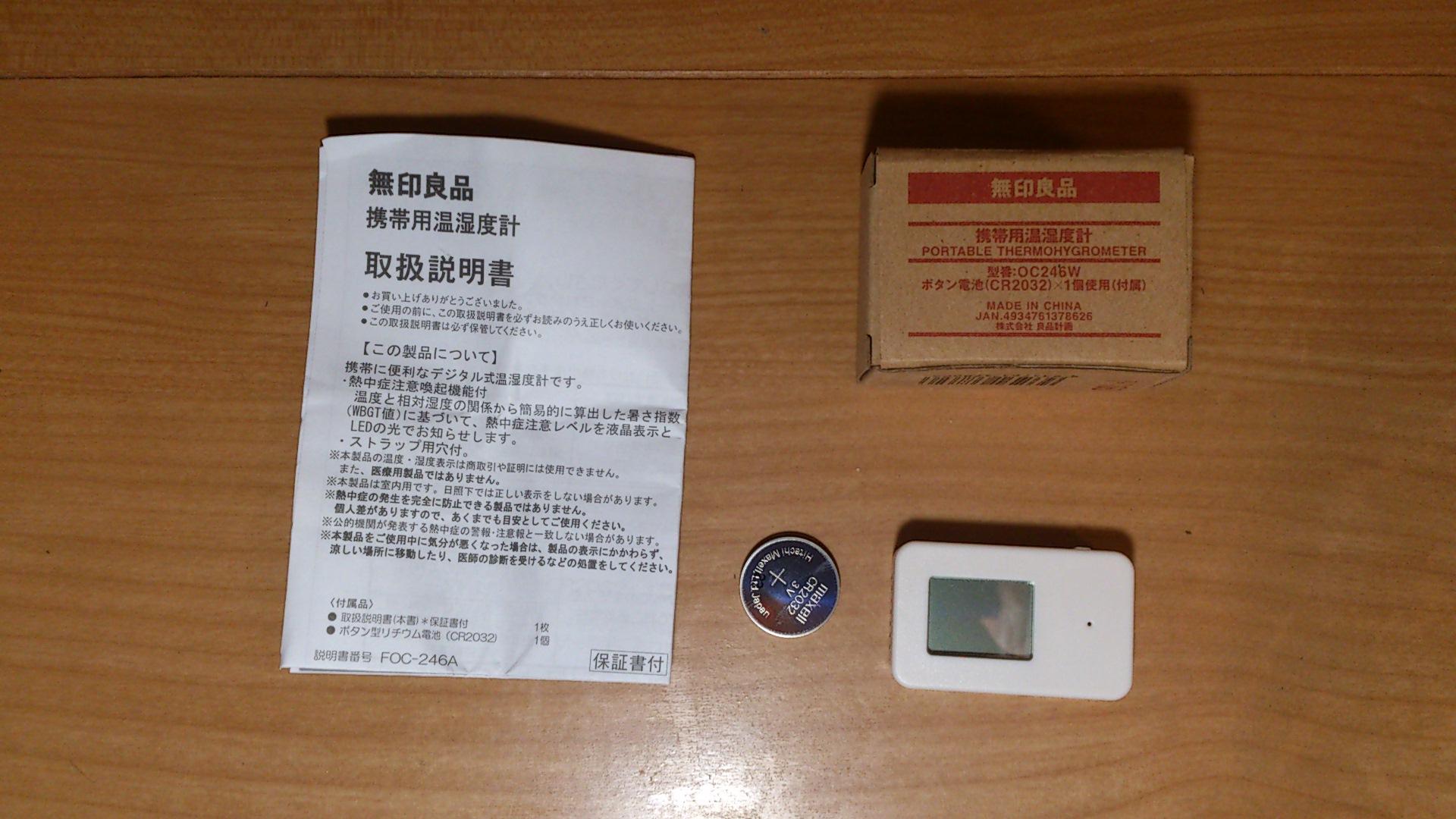 無印良品が発売した携帯用温湿度計が気になったので買ってみた。